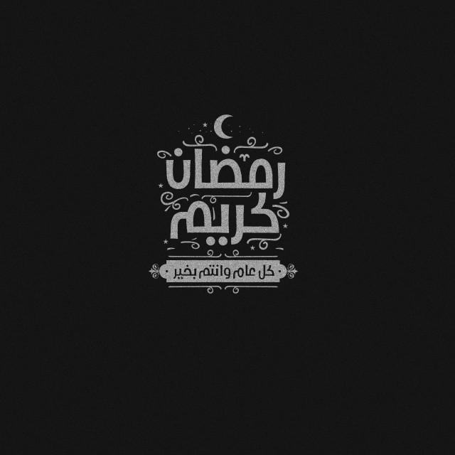 ramadan kareem typography ����� ��� � jozoor